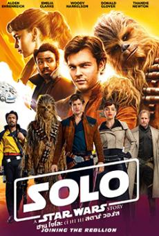 Solo A Star Wars Story ฮาน โซโล ตำนานสตาร์ วอร์ส