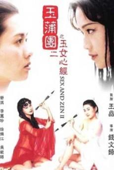 Sex and Zen 1996 อาบรักกระบี่คม ภาค 2